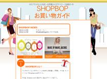 本国SHOPBOP公認お買い物ガイドを公開