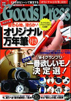 goodspress02.jpg