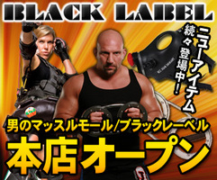 blacklabel_mainshop_banner.jpg