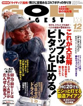 月刊ゴルフダイジェスト12表紙.jpg
