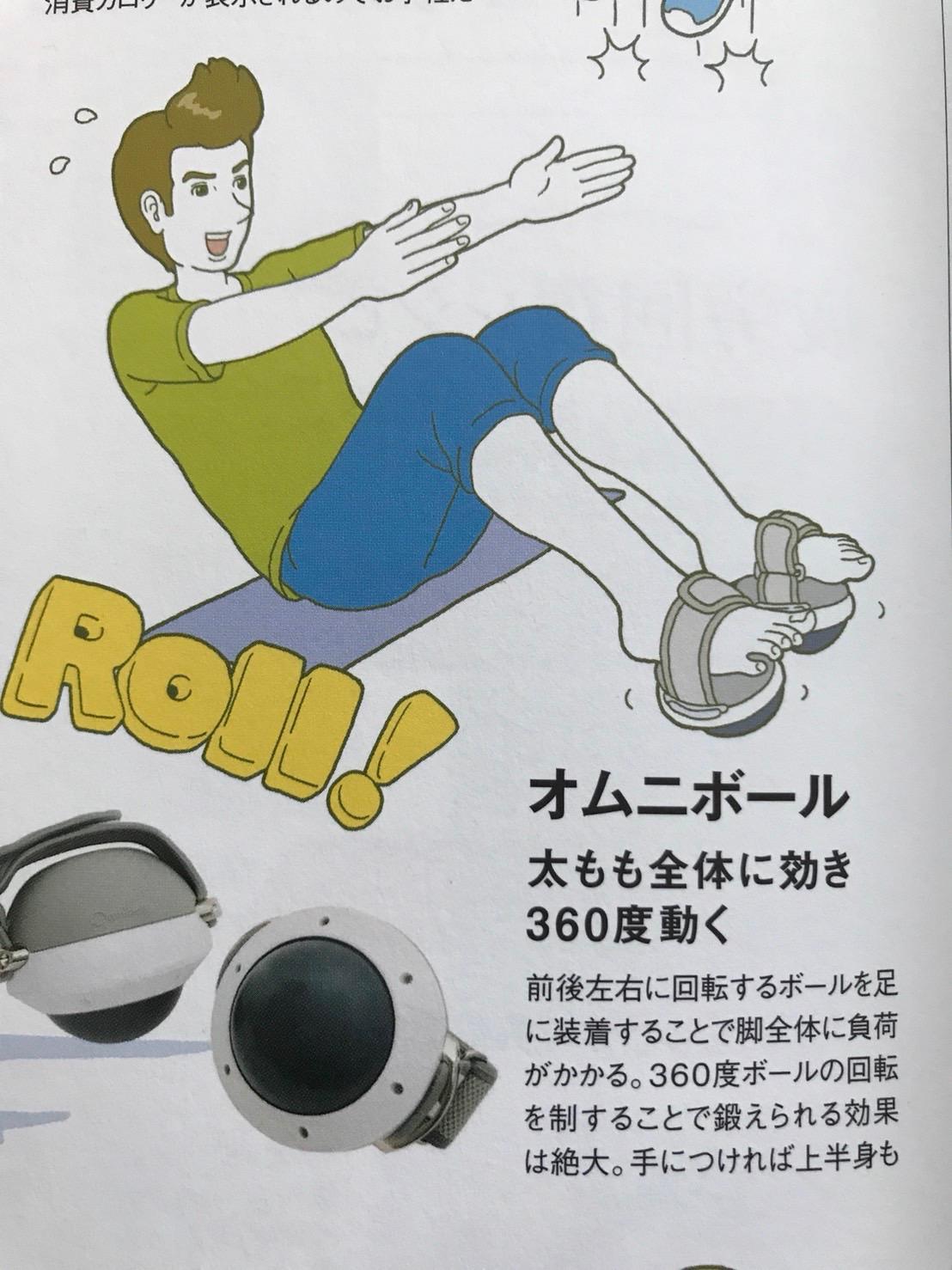 月刊ゴルフダイジェスト12誌面.JPG
